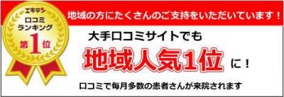 明石 朝霧整体院 地域口コミ人気1位!
