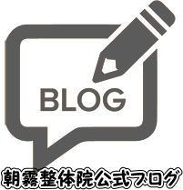 明石の朝霧整体院公式ブログ