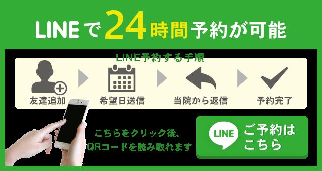LINE予約可