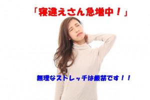 寝違えさん急増中! (1)
